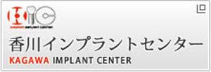 香川県先端歯科医療研究会