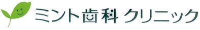 ミント歯科クリニック|0877-56-5141|香川県善通寺市金蔵寺町